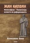 Жан Калвин: философско-теологични аспекти на Реформацията