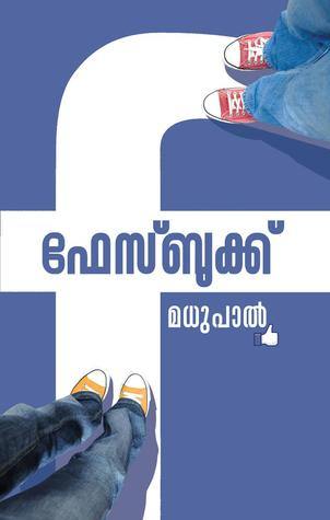 Facebook Madhupal
