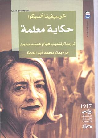 حكاية معلمة Josefina Aldecoa