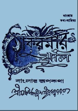 Thakurmar jhuli shakchunni video download