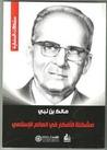 مشكلة الأفكار في العالم الإسلامي by مالك بن نبي