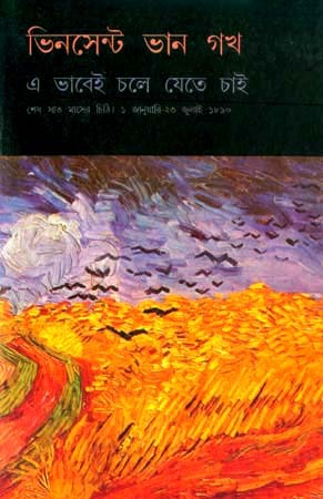 E Bhabei Chole Jete Chai Vincent van Gogh