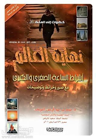 كتاب نهاية العالم محمد العريفي pdf