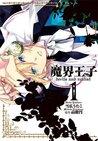 魔界王子 devils and realist 1 [Makai Ouji by Madoka Takadono