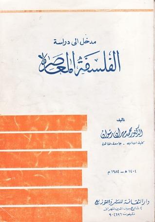 مدخل إلي دراسة الفلسفة المعاصرة محمد مهران رشوان