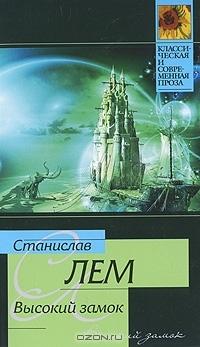 Высокий замок  by  Stanisław Lem