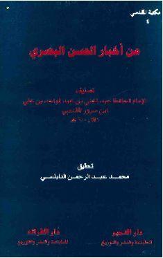 من أخبار الحسن البصري  by  عبد الغني بن عبد الواحد المقدسي