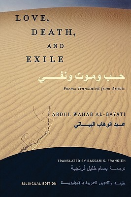 Love, Death, and Exile: Poems Translated from Arabic  by  Abdul Wahab Al-Bayati