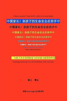 Chinese Parents! Your Child?s Safety Is in Your Hands: --Learning American Way of Self-Defense with Your Kids  by  Gong Chen