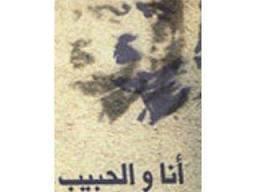 أنا و الحبيب عمرو عبد السميع