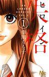Heroine Shikkaku vol.1 by Momoko Kouda