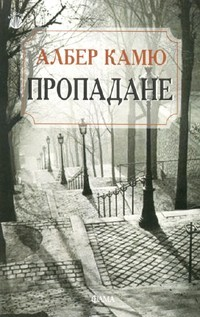 Пропадане  by  Albert Camus