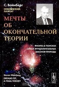 Мечты об окончательной теории Steven Weinberg