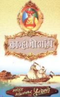 Kanhoji Angre P.L. Deshpande