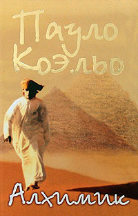 Алхимик  by  Paulo Coelho