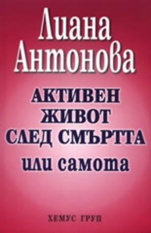Активен живот след смъртта или самота  by  Liana Antonova