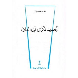 تجديد ذكرى أبي العلاء  by  طه حسين