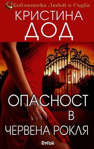 Опасност в червена рокля (Fortune Hunter, #4)  by  Christina Dodd