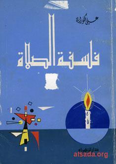 فلسفة الصلاة  by  علي الكوراني العاملي