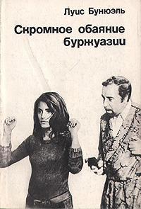 Скромное обаяние буржуазии  by  Luis Buñuel