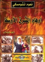 أوهام الشرق الأوسط  by  Noam Chomsky