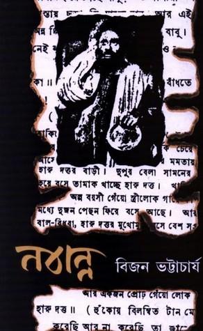 NABANNA Bijon Bhattacharya