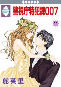 警視庁特犯課007 [Keishichou Tokuhanka 007], Volume 11