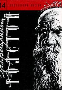 Запрещённый Толстой: Толстовский листок. Выпуск 14  by  Leo Tolstoy