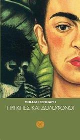 Πρίγκιπες και δολοφόνοι  by  Michalis Gennaris