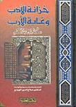 خزانة الأدب وغاية الأرب #2 ابن حُجّة الحموي