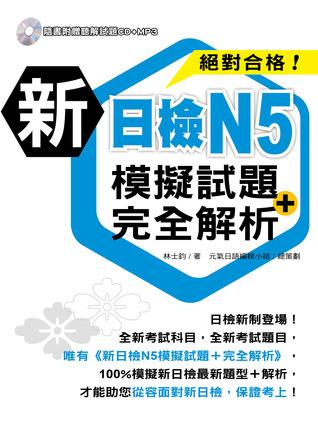 新日檢N5模擬試題+完全解析 (日語學習系列, 9) 林士鈞