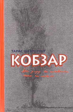Кобзар  by  Taras Shevchenko