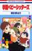 Gakuen Babysitters, Vol. 1 by Hari Tokeino