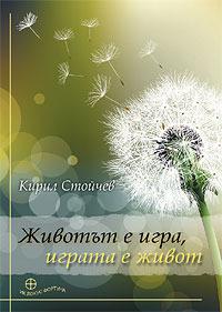 Животът е игра, играта е живот Кирил Стойчев