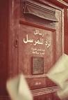 رسائل ترد للمرسل