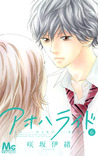 アオハライド [Ao Haru Ride] 6 by Io Sakisaka