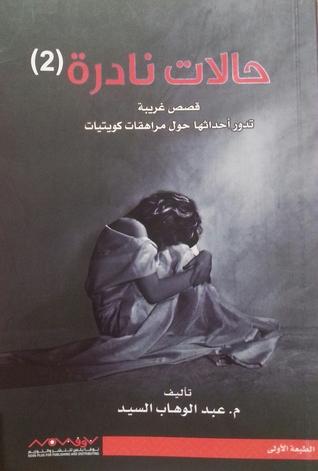 تحميل كتاب حالات نادرة عبدالوهاب السيد pdf