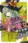 山田くんと7人の魔女 4 [Yamada-kun to 7-nin no Majo 4] (Yamada-kun and the Seven Witches, #4)