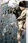 Saiyuki, Vol. 8 by Kazuya Minekura