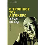 Ο τροπικός του Αιγόκερω  by  Henry Miller