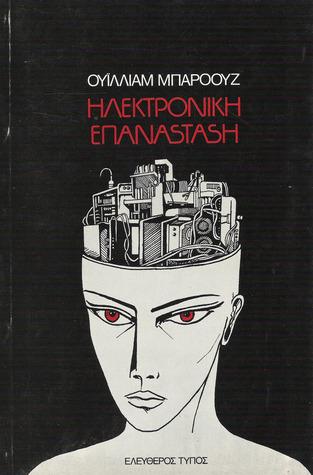 Ηλεκτρονική επανάσταση William S. Burroughs