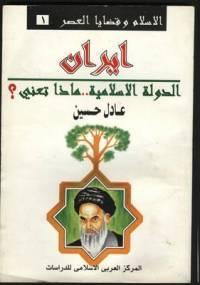 إيران : الدولة الإسلامية .. ماذا تعني؟ عادل حسين