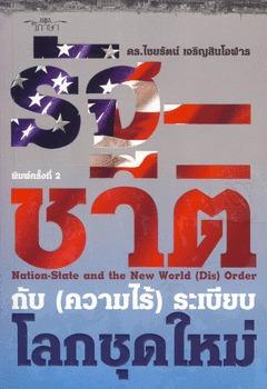 รัฐ-ชาติกับ (ความไร้) ระเบียบโลกชุดใหม่  by  ไชยรัตน์ เจริญสินโอฬาร