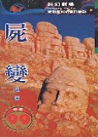 屍變 (衛斯理系列, #26) 倪匡