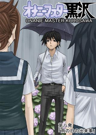 Onani Master Kurosawa 1