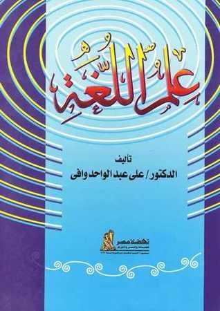 علم اللغة  by  علي عبد الواحد وافي