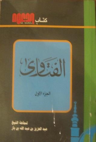 الفتاوى  by  عبد العزيز بن عبد الله بن باز
