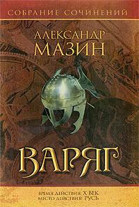 Варяг (Варяг 1) Александр Владимирович Мазин