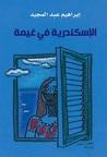 الإسكندرية في غيمة