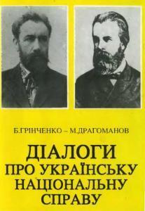 Діалоги про українську національну справу Михайло Драгоманов
